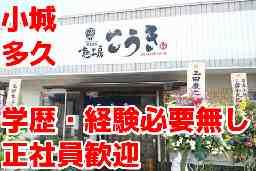 麺工房こうき 小城店・多久本店