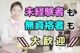 株式会社ニチイ学館 佐賀支店(医療)