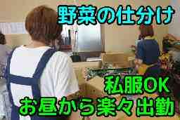 (有)佐賀産直センター