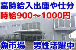 九州魚市株式会社 佐賀魚市場