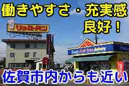 (株)リョーユーパン 佐賀工場