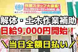 株式会社 ガイア 佐賀支店