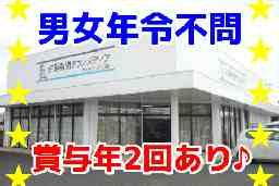 (株)佐賀新聞タウンメディア