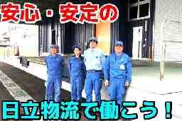 株式会社日立物流九州