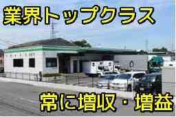 (株)九州児湯フーズ 佐賀支店
