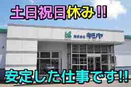 株式会社 キシヤ