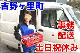 株式会社鶴田乳業