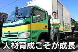 太陽運輸倉庫株式会社