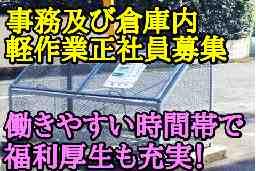 福岡機材販売株式会社 本社