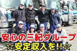 三紀グループ(三紀運輸九州株式会社 福岡支店)