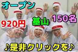 イニシオフーズ株式会社 九州工場