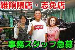 株式会社 鈴花 雑餉隈店・志免店