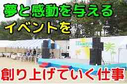 株式会社 福岡パーティ企画