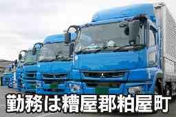 株式会社 渡辺産業運輸