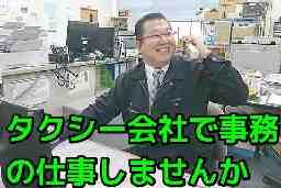 西日本自動車株式会社(西日本タクシー)