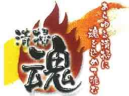 株式会社 榊輝 (サカキ)