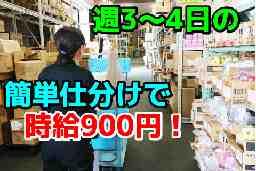 ミヤタ株式会社 福岡営業所箱崎センター