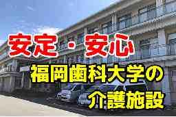 特別養護老人ホーム サンシャインプラザ(福岡歯科大学グループ)
