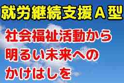 マイルストーンサポート福岡