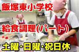 (株)共立メンテナンス 九州支店 PKP事業部