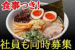 筑豊ラーメン 山小屋 宗像店