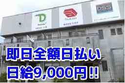ダイトク・セキュリティ・サービス株式会社
