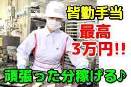 山崎製パン株式会社 福岡工場