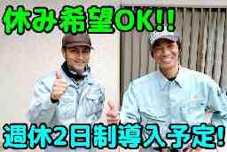 株式会社 脇山基礎産業