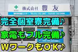 株式会社 豊友(ホウユウ)
