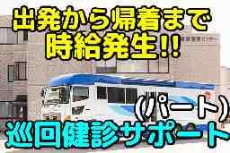 (一財)船員保険会 船員保険福岡健康管理センター
