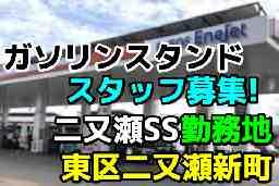 福岡スタンダード石油(株)