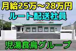 ㈱九州児湯フーズ 大分支店