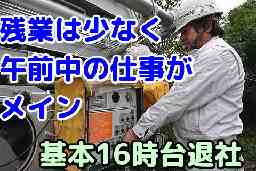 ㈱三髙産業