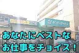 株式会社ゲット・ワーカー