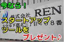 株式会社REN
