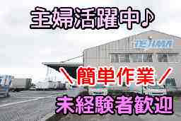 テジマ株式会社
