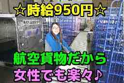 日本通運㈱ 大分航空支店