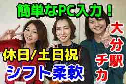 MPG大分BPO-Center株式会社