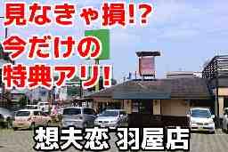想夫恋 羽屋店