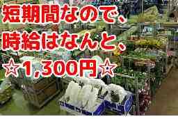 ㈱大分園芸花市場