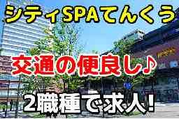 CITY SPA てんくう (㈱JR大分シティ)