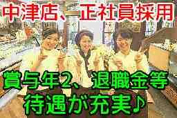お菓子の菊家 中津店