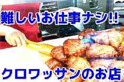 ミニヨン 大分店