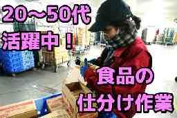 佐藤食品㈱ 大分営業所