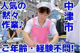 ホワイト急便 中津工場