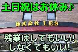 株式会社 LES(エルイーエス)