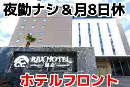 REX HOTEL 別府