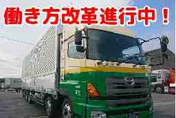 新生運送株式会社