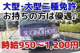 杉乃井ホテル&リゾート㈱