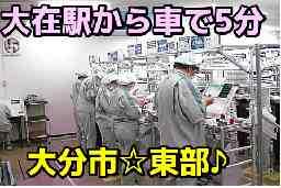 株式会社 シンシア 大分本社 坂ノ市工場